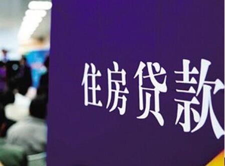 天津调整房贷首付比例 首套三成二套四成