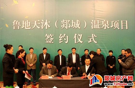 鲁地天沐,郯城,温泉开发项目,12月11日,签约