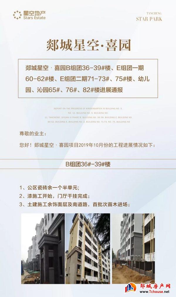 郯城星空喜园2019年10月工程进度播报