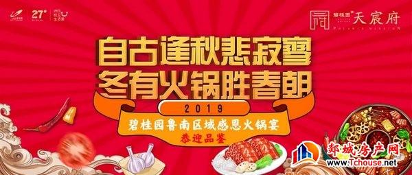 碧桂园天宸府|暖冬感恩火锅宴·盛情致郯城
