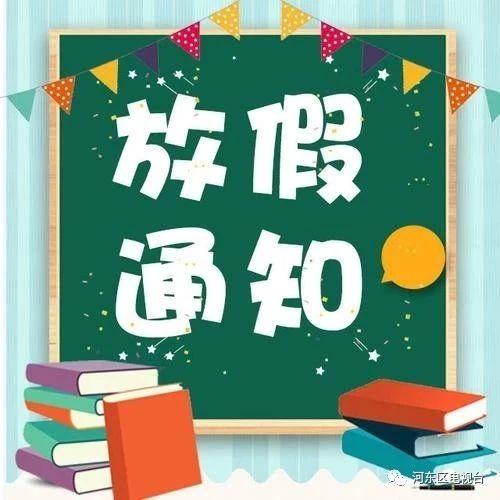 教育局发布通知!2020年郯城中小学寒假放假时间出炉!
