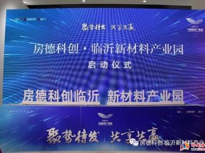 房德科创临沂新材料产业园12月26日盛大开园