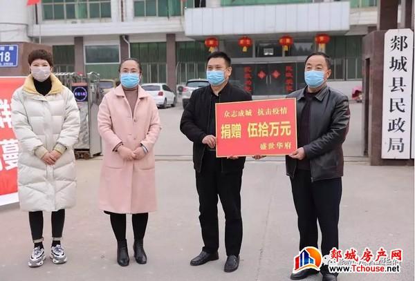 【众志成城 抗击疫情】捐款50万元!宏厦地产在行动!