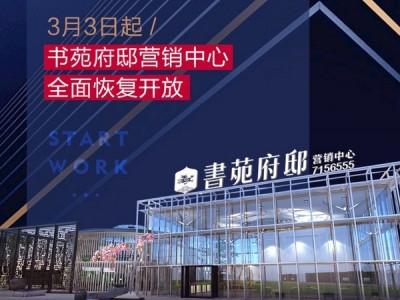 3月3日起,书苑府邸营销中心全面恢复开放!