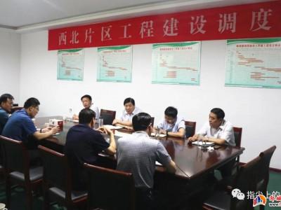 郯城召开西北片区工程建设调度会