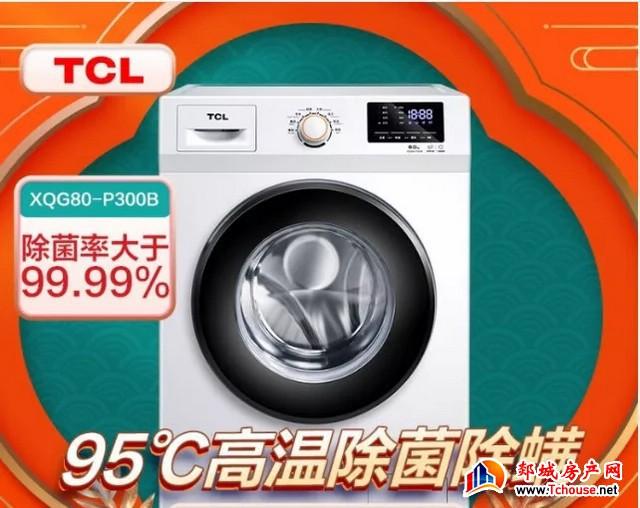 """【大转盘抽奖】金域澜庭狂欢,手机洗衣机一起""""赚""""起来!"""