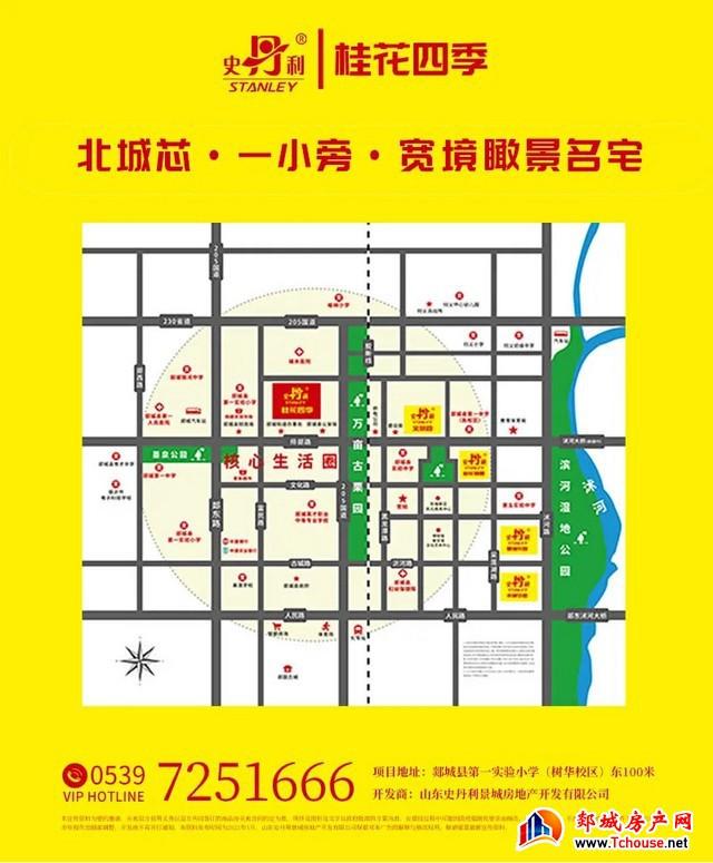 史丹利 ▏郯城•桂花四季--到访有礼,鸡蛋全城免费送!